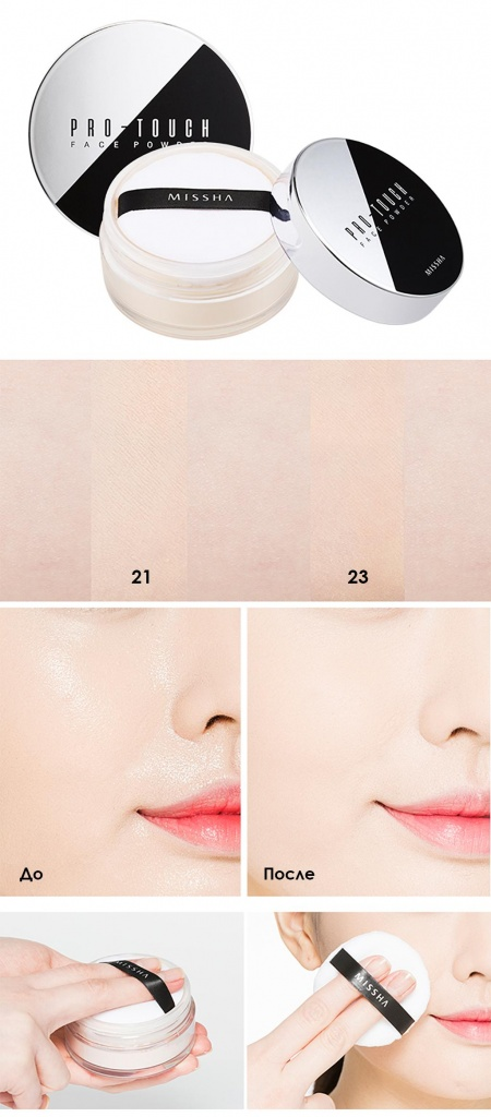 missha-pro-touch-face-powder.jpg